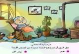 قصص الجدة الطيبة
