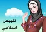 العاب تلبيس بنات فلسطين