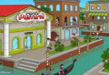لعبة مطعم مكرونة باباس 2017