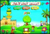 تعليم الاطفال القرآن والاذكار