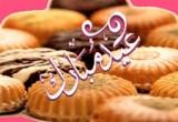 حلويات عيد الاضحى المبارك 2016