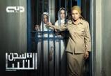 لعبة مسلسل سجن النسا