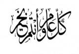 تكبيرات العيد 2013 فلاش