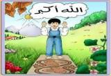 لعبة تعليم الصلاة للاطفال