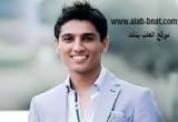 لعبة تنظيف بشرة محمد عساف
