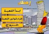 لعبة منبولي بالعربي