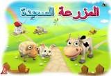 لعبة المزرعة السعيدة اخر اصدار 2014