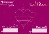 لعبة مقياس الحب الحقيقي  بالاسماء بالعربي
