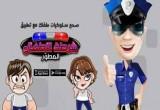 العاب شرطة الاطفال المطور