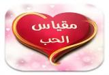 لعبة مقياس الحب الحقيقى بين العشاق العربية