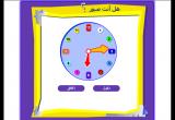 لعبة اختبر صبرك باللغة العربية